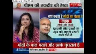 Debate On PM Modis Kundali