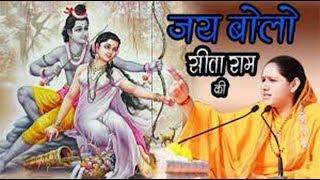 जय बोलो जय बोलो सीता राम की , Devi Hemlata Shastri Ji , 9627225222