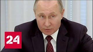 Путин встретился с кандидатами в президенты РФ. Полное видео