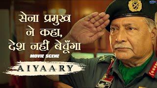 Sena Pramukh Ne Kaha Desh Nahi Bechunga   Movie scene   Aiyaary   Sidharth,Manoj   Neeraj Pandey