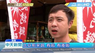 20190625中天新聞 暴雨淹水迅速退去 高雄市民讚「清淤治水有感」