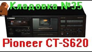 Pioneer CT-S620 кассетная дека. Кладовка №35