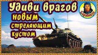 БЕРЁМ ФИГОВУЮ ПОЗИЦИЮ и делаем имбовую в WORLD OF TANKS   Харьков  Type 59 Тайп 59 wot