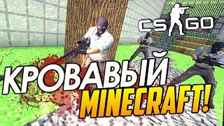 CS:GO - Кровавый Minecraft! (Майнкрафт в Контре!?)