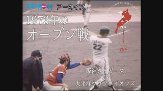 1973年 オープン戦【なつかしが】
