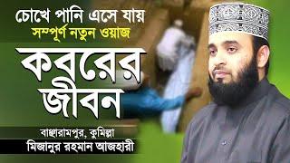কবরের জীবন কতইনা ভয়ানক   মিজানুর রহমান আজহারী   Surah At Takathur Tafsir   Mizanur Rahman Azhari