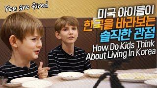 (eng) 한국을 바라보는 미국아이들의 진짜 관점,  외국인 형제 존맥의 역대급 솔직 인터뷰 : Different Perspective Of Living In Korea
