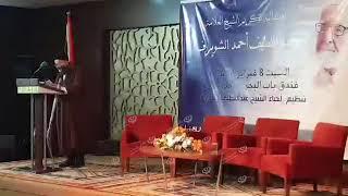 """احتفالية لتكريم الشيخ """"عبداللطيف الشويرف"""" LCNA"""