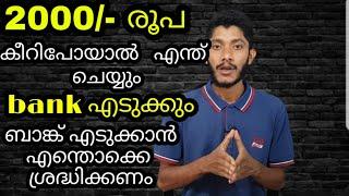 How to exchange damage currency   damage 2000 Rs changing method   malayalam