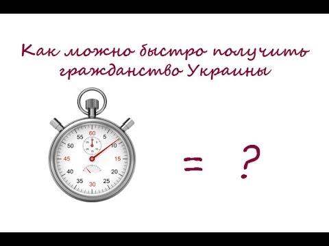 Как можно быстро получить гражданство Украины (видео 3)