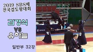 김경식 vs 유하늘 [2019 SBS 검도왕대회 : 일반부 32강 동영상
