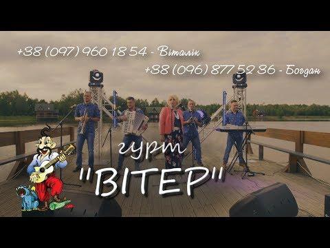 """Гурт """"ВІТЕР"""", відео 1"""