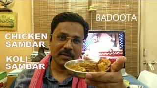 How to make Chicken Sambar / Curry | Koli Sambar | Range Gowda | BADOOTA