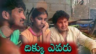 Dhikku Evaru A Latest PoorFamily Message Oriented Short Film || Southreels