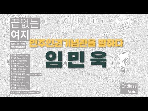 민주인권기념관을 말하다 - 임민욱(작가)