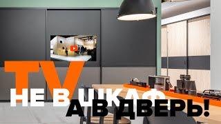 Телевизор в двери шкафа raumplus