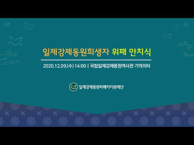 일제강제동원희생자 위패 안치식 개최!