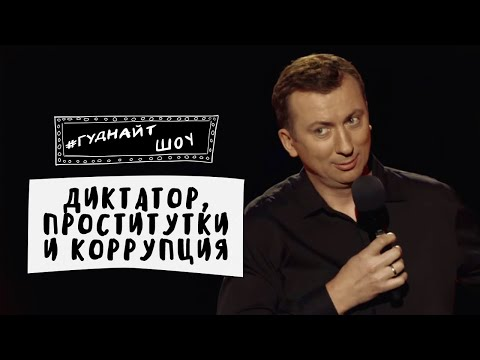 , title : 'Диктатор, ЗАХВАТИВШИЙ Власть в Украине - #ГудНайтШоу Квартал 95'