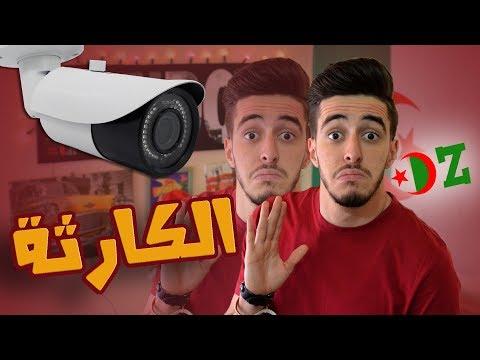 Mr SaLiMDZ_ Les Caméras cachées - الكاميرا الخفية الكارثة