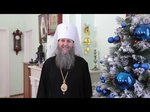 Рождественское послание митрополита Курганского и Белозерского Даниила