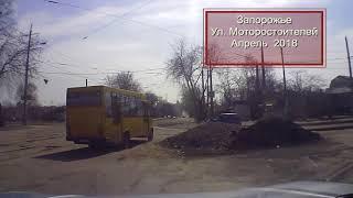 Дороги Украины Запорожье Ул  Моторостроителей