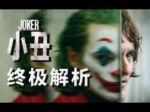 DC《小丑》萬字終極解析,一個精神病患從受害者到惡魔的自白