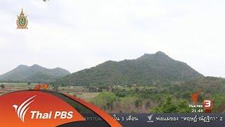 ที่นี่ Thai PBS - นักข่าวพลเมือง : สำรวจขาถ้ำเพดาน จ.นครสวรรค์ คัดค้านการขอประทานบัตร