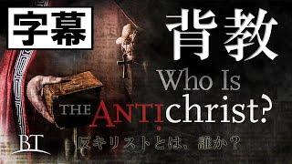 映画「キリスト教の背教」日本語字幕付き*