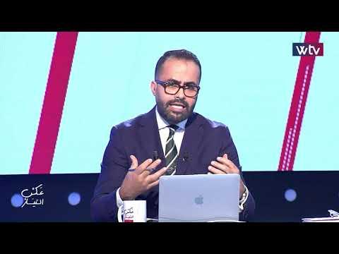 «عكس التيار» مع محمد زيدان - حوار تونس.. معضلة من أم ماذا