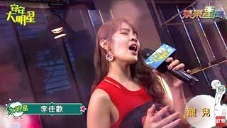 我知道你無心上班!快來聽李佳歡唱歌!