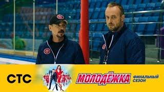 Тренеры не могут поделить хоккеистов | Молодежка Лёд и пламя