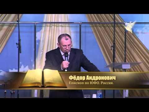 27 10 2013  Фёдор Андронович   Не лишай себя благословений