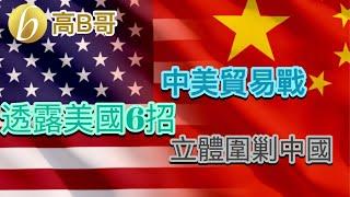 中美貿易戰 透露美國6招 立體圍剿中國 [我就係評論評論員嘅評論員]