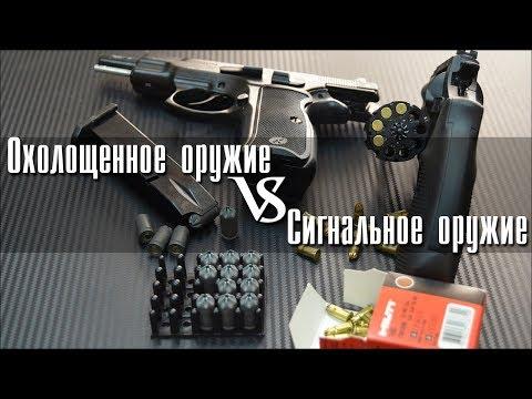 Отличие сигнального и охолощенного оружия. ЗАКОН!