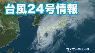 台風情報台風24号、日本列島を縦断