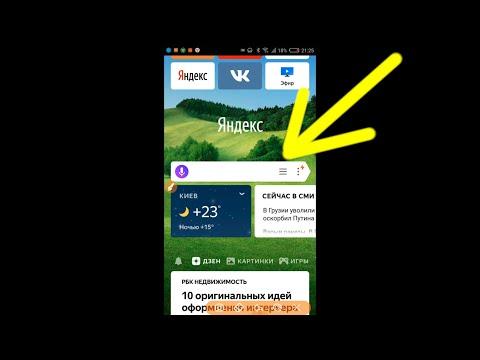 Как посмотреть историю Яндекс Браузера на телефоне и очистить её