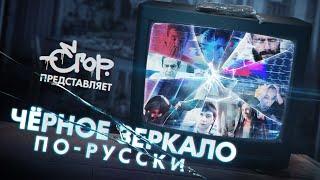 BLACK MIRROR RUSSIAN STYLE