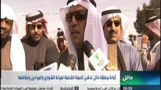 preview picture of video 'امانة منطقة حائل تدشن الحملة الشاملة لصيانة الشوارع والميادين ونظافتها'