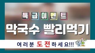 2020춘천막국수닭갈비축제 [막국수빨리먹기] 이벤트 안내영상