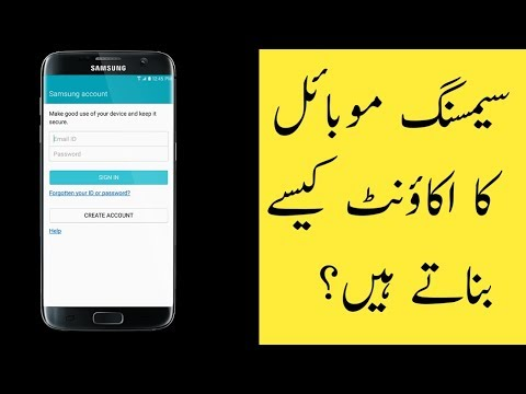 Download How To Create A Samsung Account In Hindi Tizen Or Android