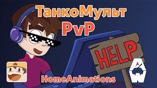 PvP - Мультики про танки