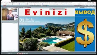Вывод денег с кошелька компании по недвижимости Evinizi