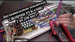 Двухканальный усилитель СВОИМИ РУКАМИ! 2 по 250 ватт!