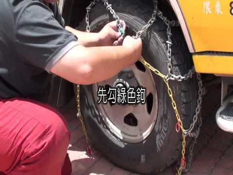 合歡山賞雪雪鏈安裝及拆卸說明(輪狀雪鏈)