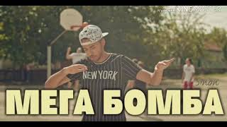 SINAN   Мега бомба(ТЕКСТ)