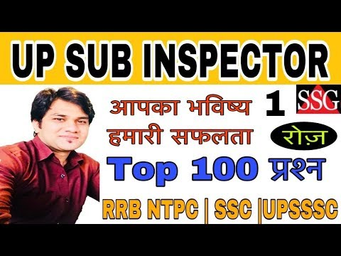 🔴LIVE #TOP 100 QUESTION EXPECTED #UP SI # UPSSSC #RRB NTPC #BIHAR SI #POLICE #SHUBHANSHU SIR