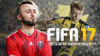 ФИФА 17 | Я НЕ СКУЧАЮ ПО ТЕБЕ