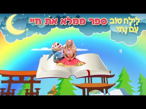 לילה טוב עם נתי - פרק 1: ספר ממלא את חיי