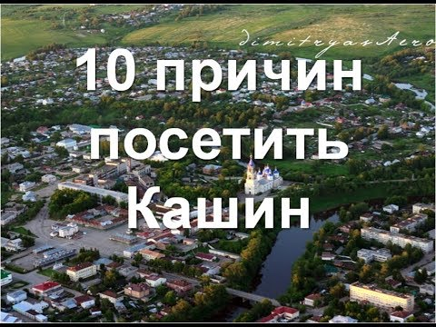 ТВЕРСКАЯ ОБЛАСТЬ / ГОРОД КАШИН / ПЕЧАЛЬНЫЕ ДОРОГИ