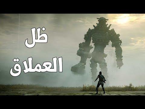 الاسطوره تعود Shadow of the Colossus